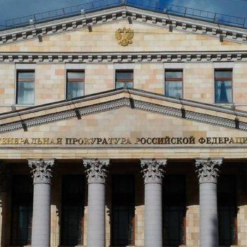 Генеральная Прокуратура РФ поддержала предложения Торгово-Промышленной Палаты РФ