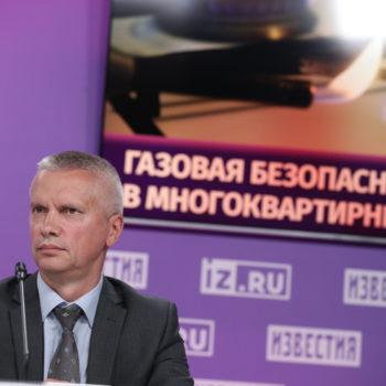 Пресс-конференция по вопросам безопасного использования газа